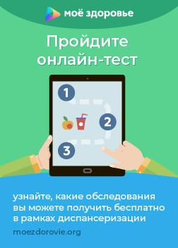 0f6a4bb7b696 252x352 Запишитесь онлайн.png 252x352-2 Пройдите тест.png. Формирование здорового  образа жизни